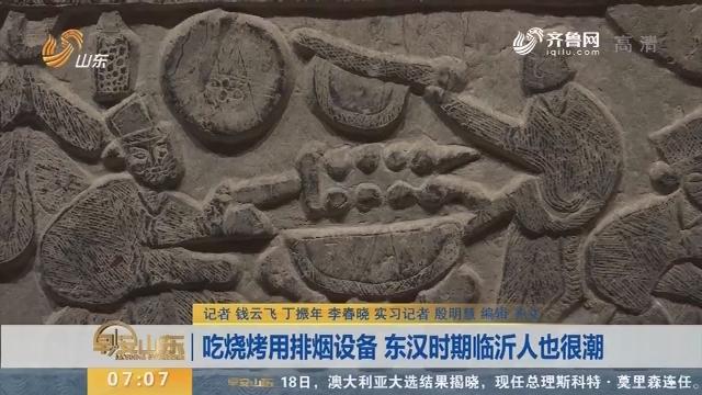 吃烧烤用排烟设备 东汉时期临沂人也很潮