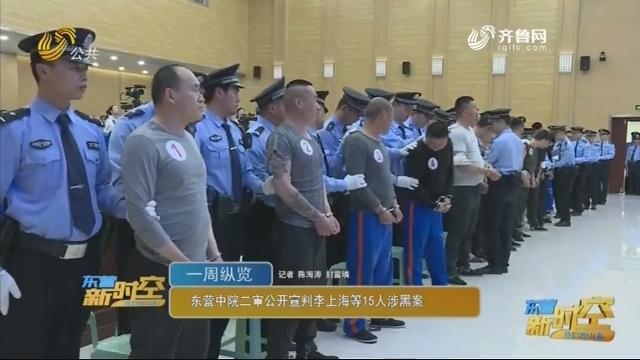 东营中院二审公开宣判李上海等15人涉黑案