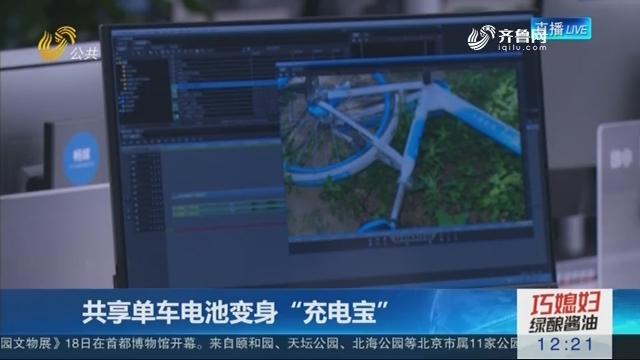 """【连线编辑区】共享单车电池变身""""充电宝"""""""
