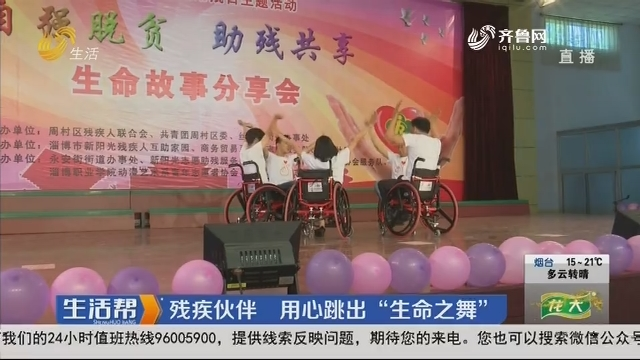 """淄博:残疾伙伴 用心跳出""""生命之舞"""""""