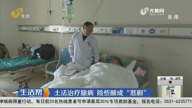 """淄博:土法治疗腿病 险些酿成""""悲剧"""""""