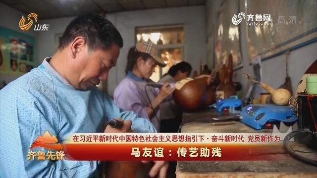 20190519《齐鲁先锋》:在习近平新时代中国特色社会主义思想指引下·奋斗新时代 党员新作为 马友谊——传艺助残