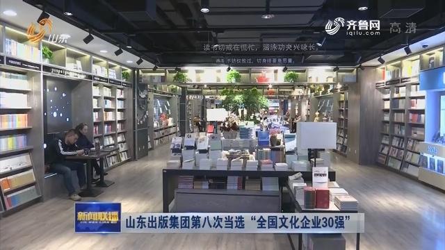 """山东出版集团第八次当选""""全国文化企业30强"""""""