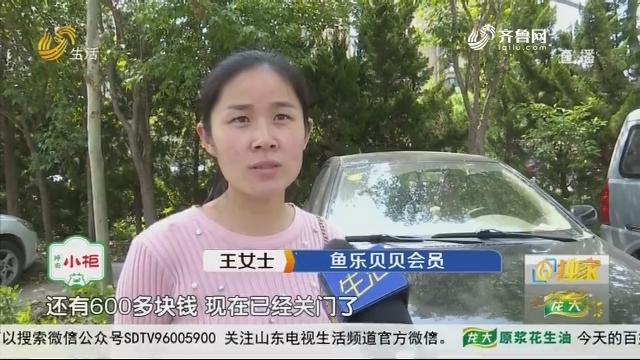 【独家】潍坊:花钱充会员 水育馆关门了?
