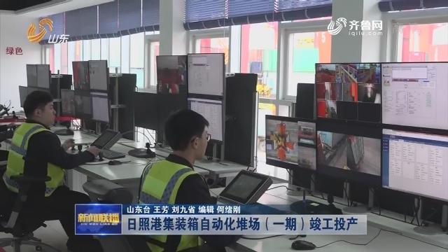 日照港集装箱自动化堆场(一期)竣工投产