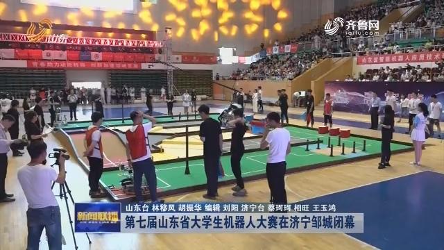 第七届山东省大学生机器人大赛在济宁邹城闭幕