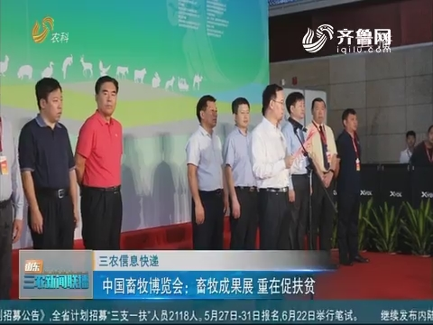 【三农信息快递】中国畜牧博览会:畜牧成果展 重在促扶贫