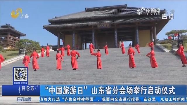 """""""中国旅游日""""山东省分会场举行启动仪式"""