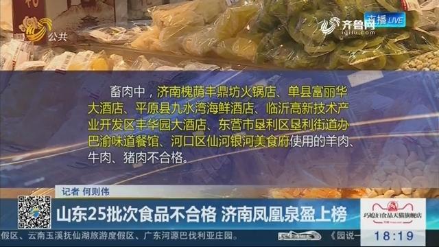 山东25批次食品不合格 济南凤凰泉盈上榜