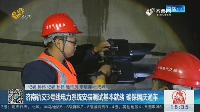 济南轨交3号线电力系统安装调试基本就绪 确保国庆通车