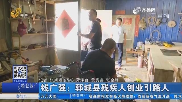 钱广强:郓城县残疾人创业引路人