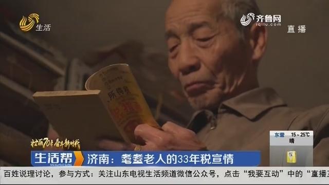 【壮丽70年 奋斗新时代】济南:耄耋老人的33年税宣情