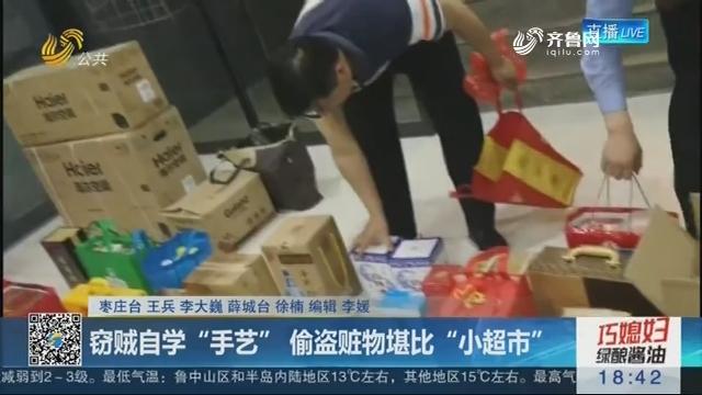 """枣庄:窃贼自学""""手艺"""" 偷盗赃物堪比""""小超市"""""""
