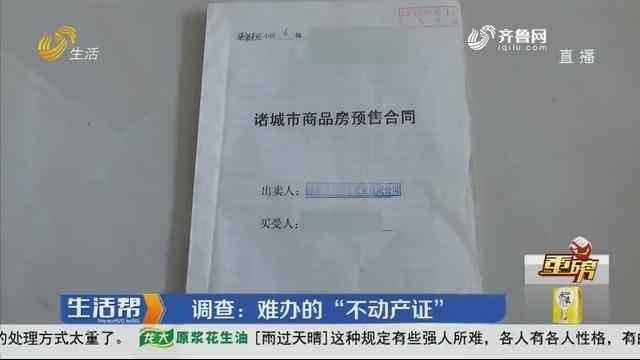 """【重磅】潍坊:调查 难办的""""不动产证"""""""