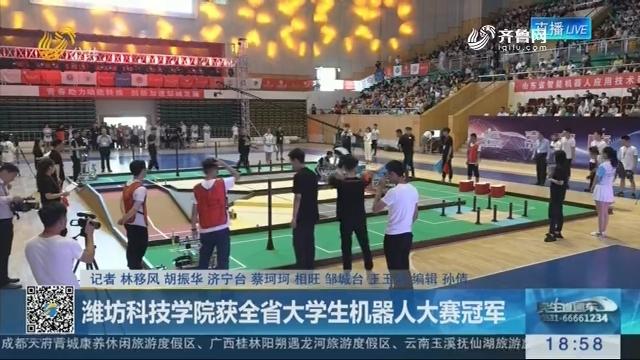 潍坊科技学院获全省大学生机器人大赛冠军
