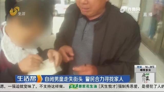 济宁:自闭男童走失街头 警民合力寻找家人