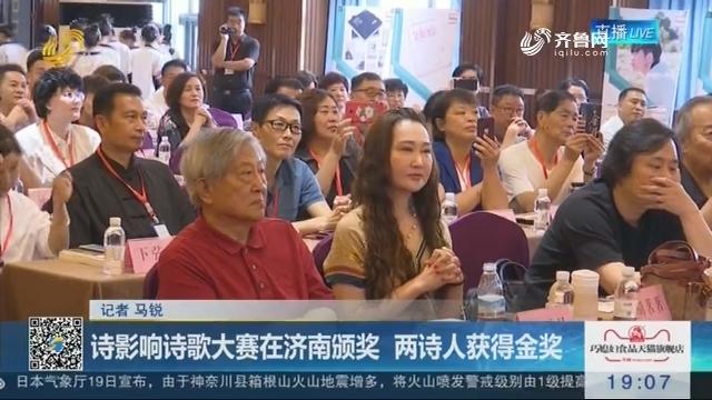 诗影响诗歌大赛在济南颁奖 两诗人获得金奖