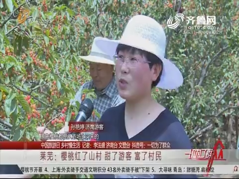 【中国旅游日 乡村慢生活】莱芜:樱桃红了山村 甜了游客 富了村民