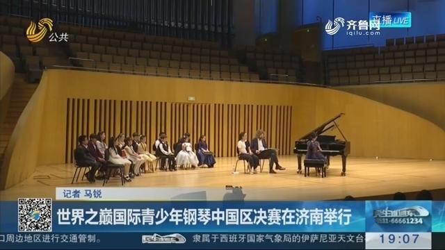 世界之巅国际青少年钢琴中国区决赛在济南举行