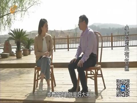 20190519《名医话健康》:名医刘波——小医院里有名医