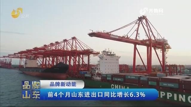 【品牌新动能】前4个月山东进出口同比增长6.3%