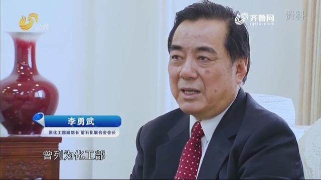 """【品牌新势力】东岳化工:氯碱产业的中国""""芯"""""""