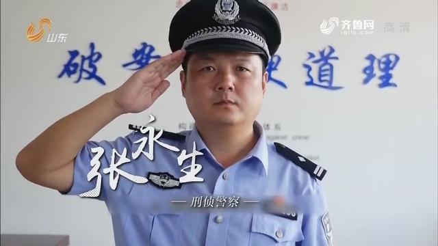 20190519《现在的我们》:张永生——刑侦警察