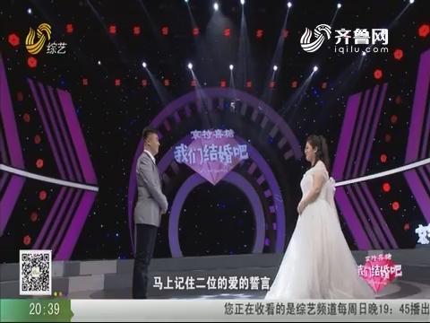 20190519《我们结婚吧》:东凯退伍第一天 遇到了未来的媳妇