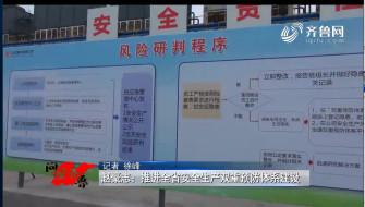 《问安齐鲁》05-18播出:《赵豪志:推进全省安全生产双重预防体系建设》