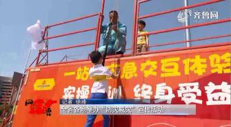"""《问安齐鲁》05-18播出:《全省各地举办""""防灾减灾""""宣传活动》"""