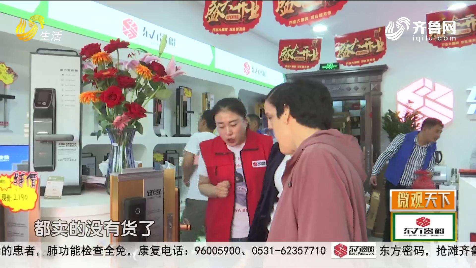 """饭店女老板转行  """"东方密码""""莒县店开业"""