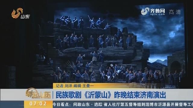 民族歌剧《沂蒙山》5月19日晚结束济南演出