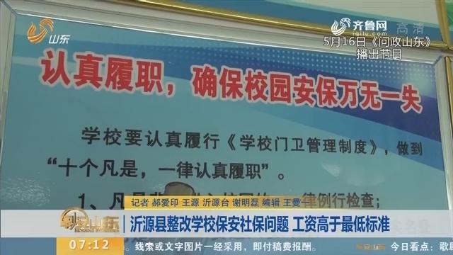 沂源县整改学校保安社保问题 工资高于最低标准