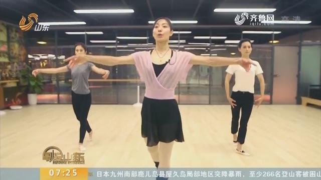 新生活新体验——赵佳和真真的芭蕾速成班