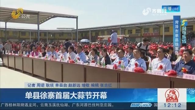 【闪电连线】单县徐寨首届大蒜节开幕