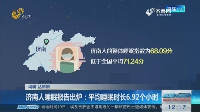济南人睡眠报告出炉:平均睡眠时长6.92个小时