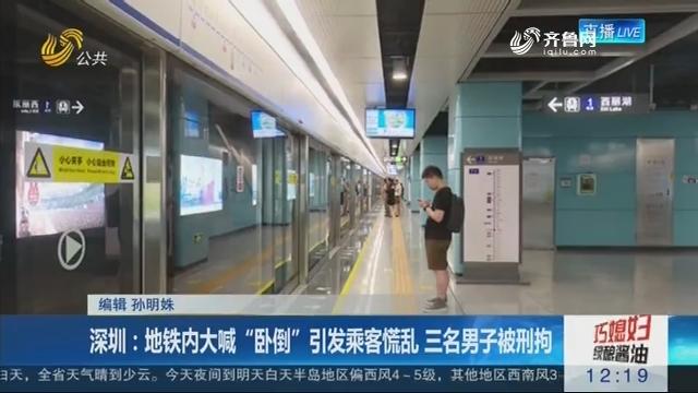 """深圳:地铁内大喊""""卧倒""""引发乘客慌乱 三名男子被刑拘"""