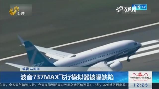 波音737MAX飞行模拟器被曝缺陷