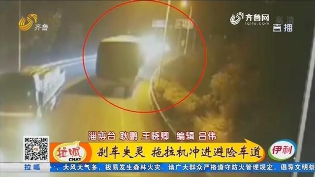 【凡人善举】淄博:刹车失灵 拖拉机冲进避险车道