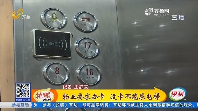 聊城:物业要求办卡 没卡不能乘电梯