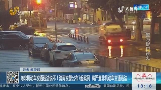 向非机动车交通违法说不!济南交警公布7起案例 将严查非机动车交通违法