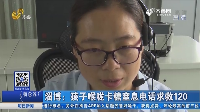 淄博:孩子喉咙卡糖窒息电话求救120