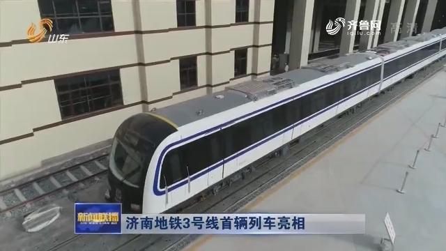 济南地铁3号线首辆列车亮相