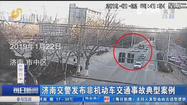 济南交警发布非机动车交通事故典型案例