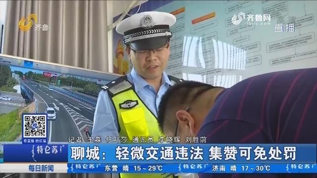 聊城:轻微交通违法 集赞可免处罚