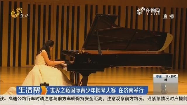 世界之巅国际青少年钢琴大赛 在济南举行