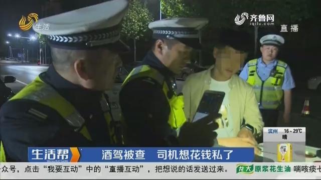 潍坊:酒驾被查 司机想花钱私了