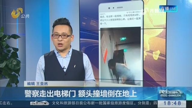 【新说法】警察走出电梯门 额头撞墙倒在地上