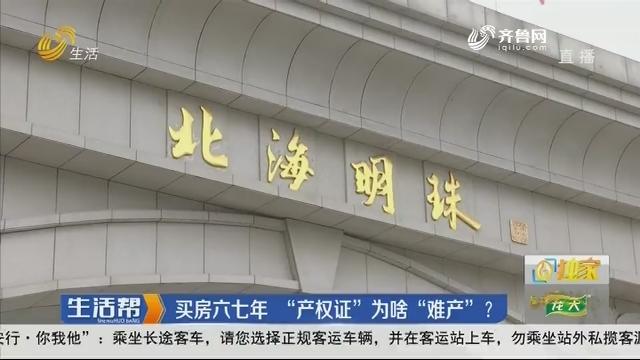 """【独家】滨州:买房六七年 """"产权证""""为啥""""难产""""?"""