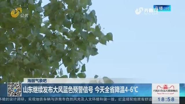 【海丽气象吧】山东继续发布大风蓝色预警信号 5月20日全省降温4-6℃